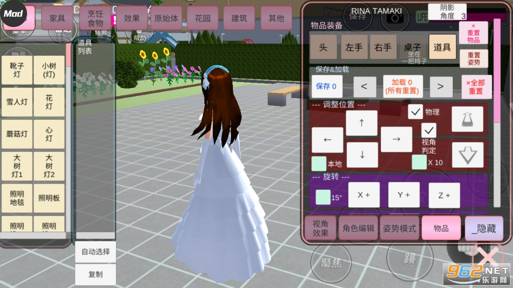 樱花校园模拟器家具版更新版v1.035.16汉化版截图3