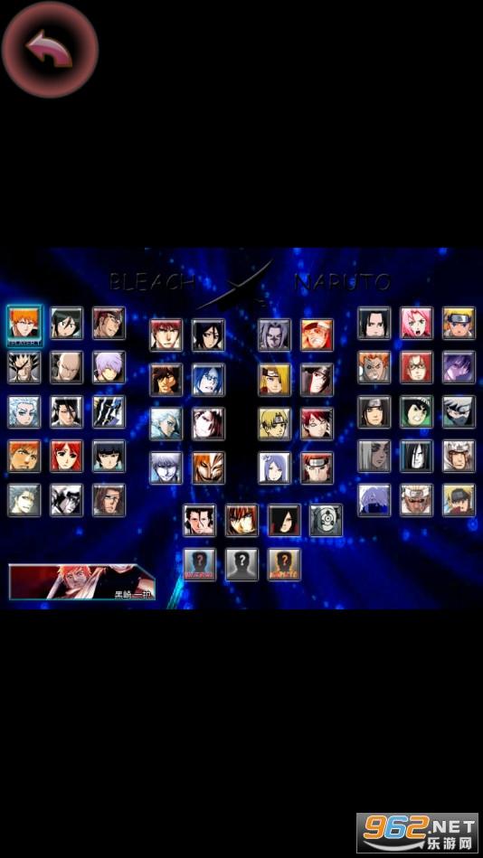 死神VS火影绊无限蓝版v1.3.4 无限技能截图2