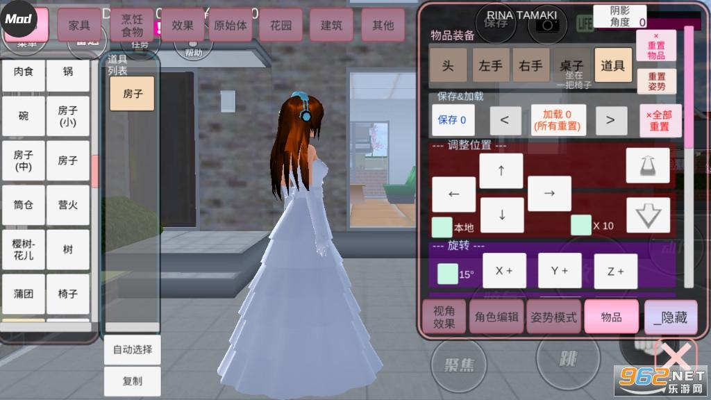 樱花校园模拟器最新版新家具v1.035.16家具版截图3