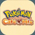 宝可梦咖啡Mix中文版v1.0.1 宝可梦系列新作