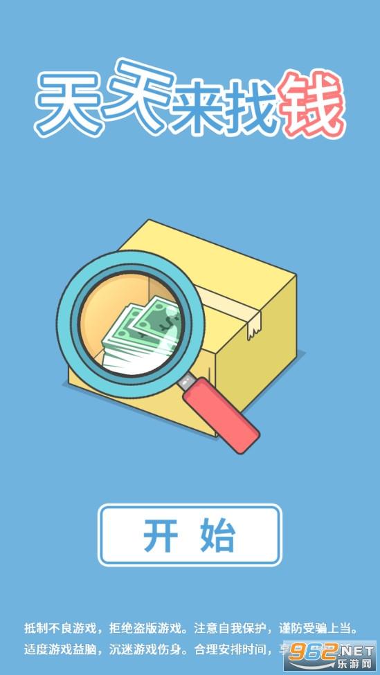 天天来找钱破解版v1.0.0 安卓版截图7