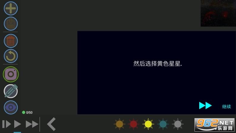 创造行星最新版追风汉化v1.2.2中文版截图4