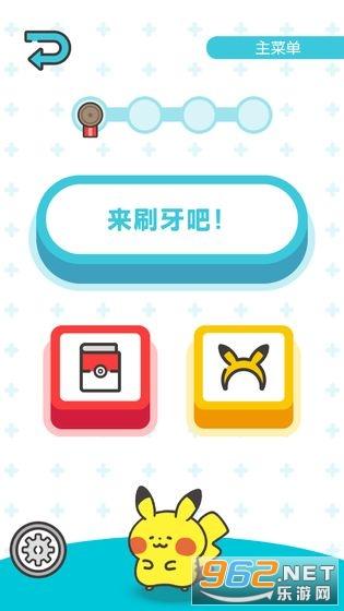 宝可梦Smile手机版安卓版截图5