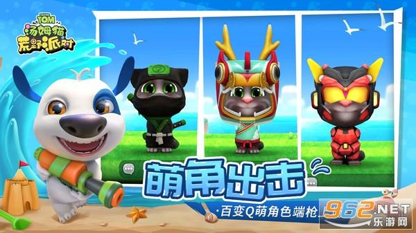 汤姆猫荒野派对官方最新版v0.0.6.38344 手机版截图2