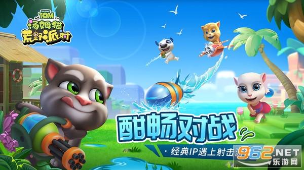 汤姆猫荒野派对官方最新版v0.0.6.38344 手机版截图3