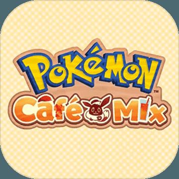 宝可梦Cafe Mix破解版