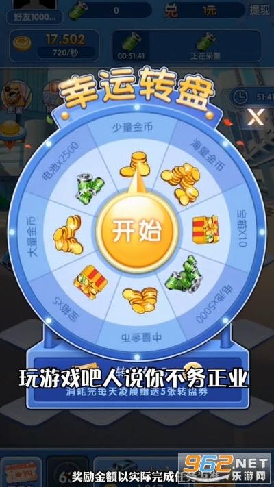 分红机车合成赚钱游戏v1.0 能提现截图2