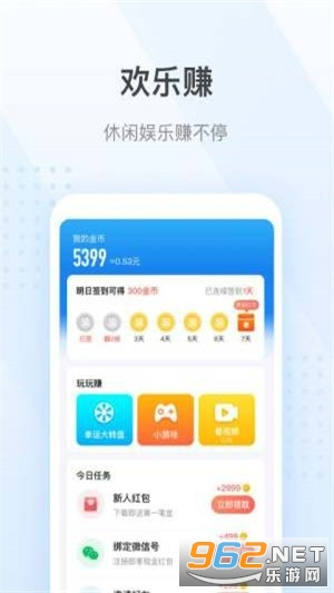 步步旺app赚钱版v1.0.0走路赚钱截图1