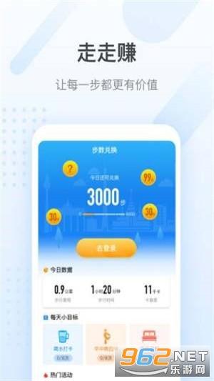 步步旺app赚钱版v1.0.0走路赚钱截图3