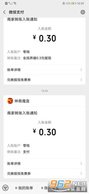 神兽魔盒合成赚钱红包版v1.0.2 赚钱小游戏截图2