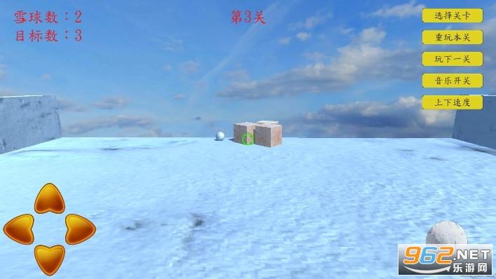 雪球大挑战游戏v0.1 破解版截图0