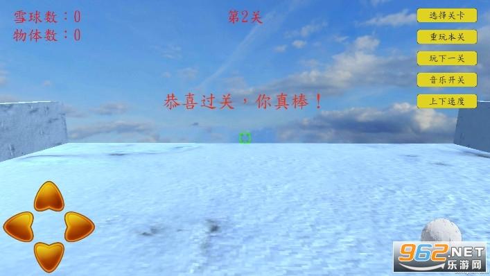 雪球大挑战游戏v0.1 破解版截图1