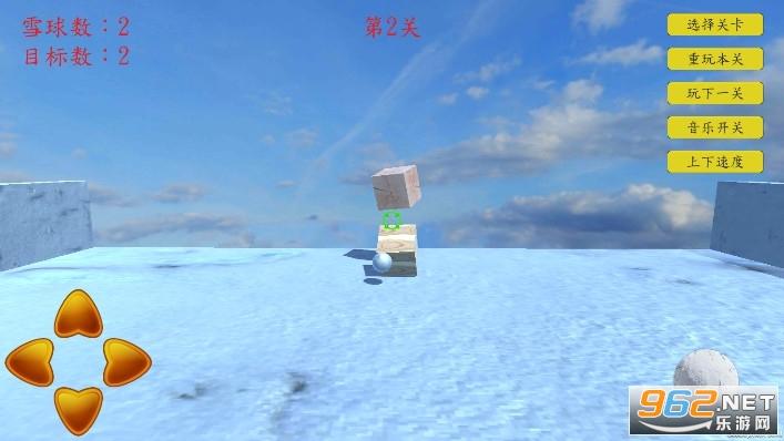 雪球大挑战游戏v0.1 破解版截图2