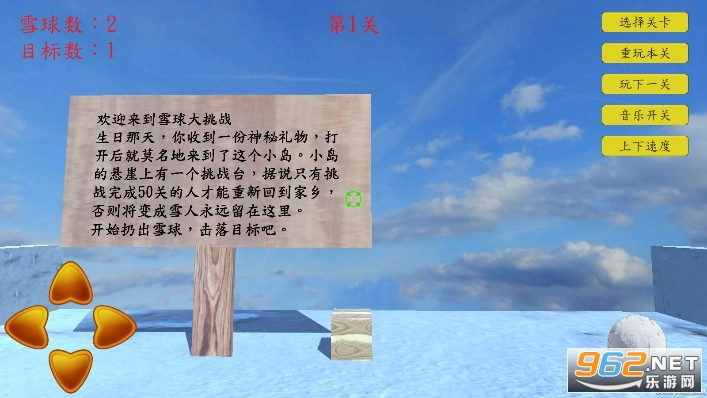 雪球大挑战游戏v0.1 破解版截图4