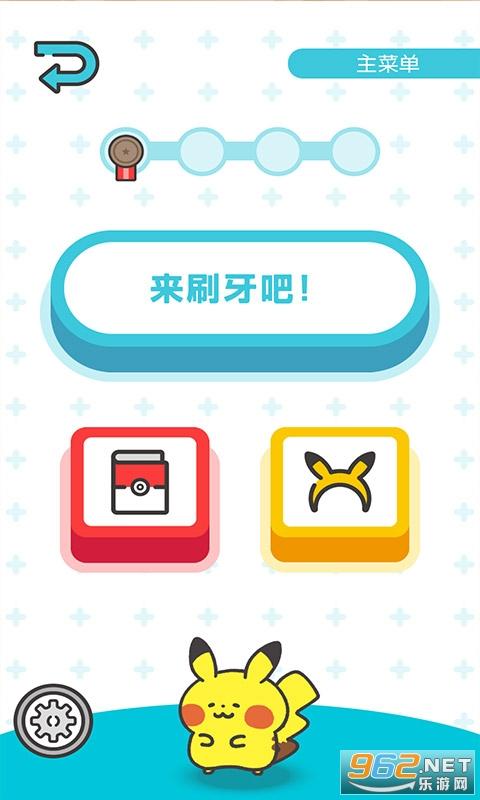 宝可梦微笑中文版v1.0.1 宝可梦Smile截图2