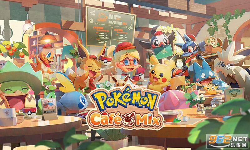 Pokémon Cafe Mix游戏正版(宝可梦Cafe Mix)v1.60.0 手机版截图0