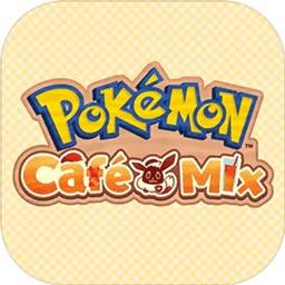 Pokémon Cafe Mix游戏正版(宝可梦Cafe Mix)