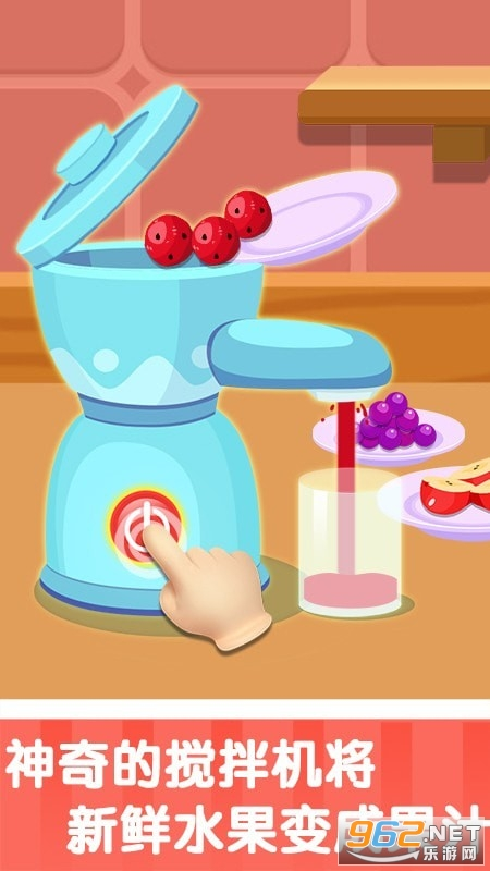 宝宝果汁店小游戏安卓版截图2