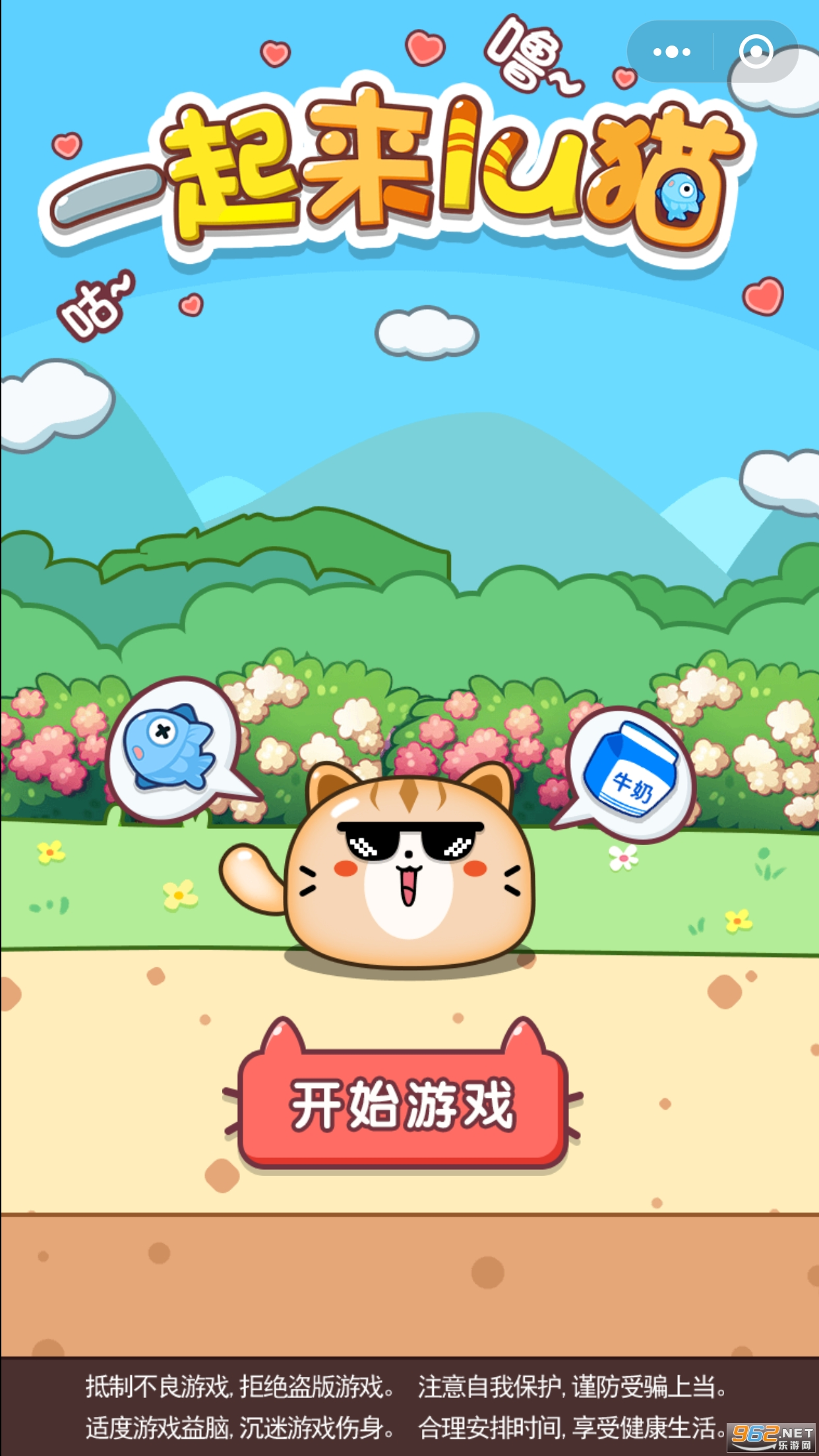 一起来lu猫小游戏安卓版截图3