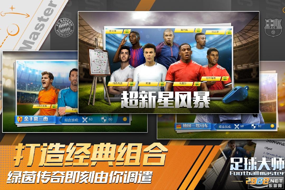足球大师黄金一代官方版v6.1.0手机端截图0