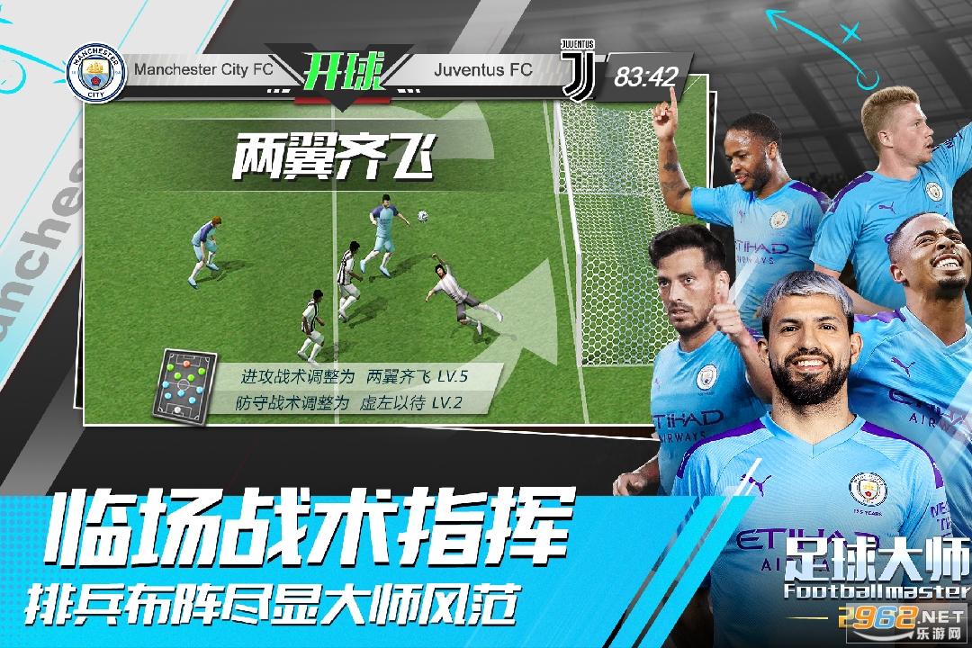 足球大师黄金一代官方版v6.1.0手机端截图1