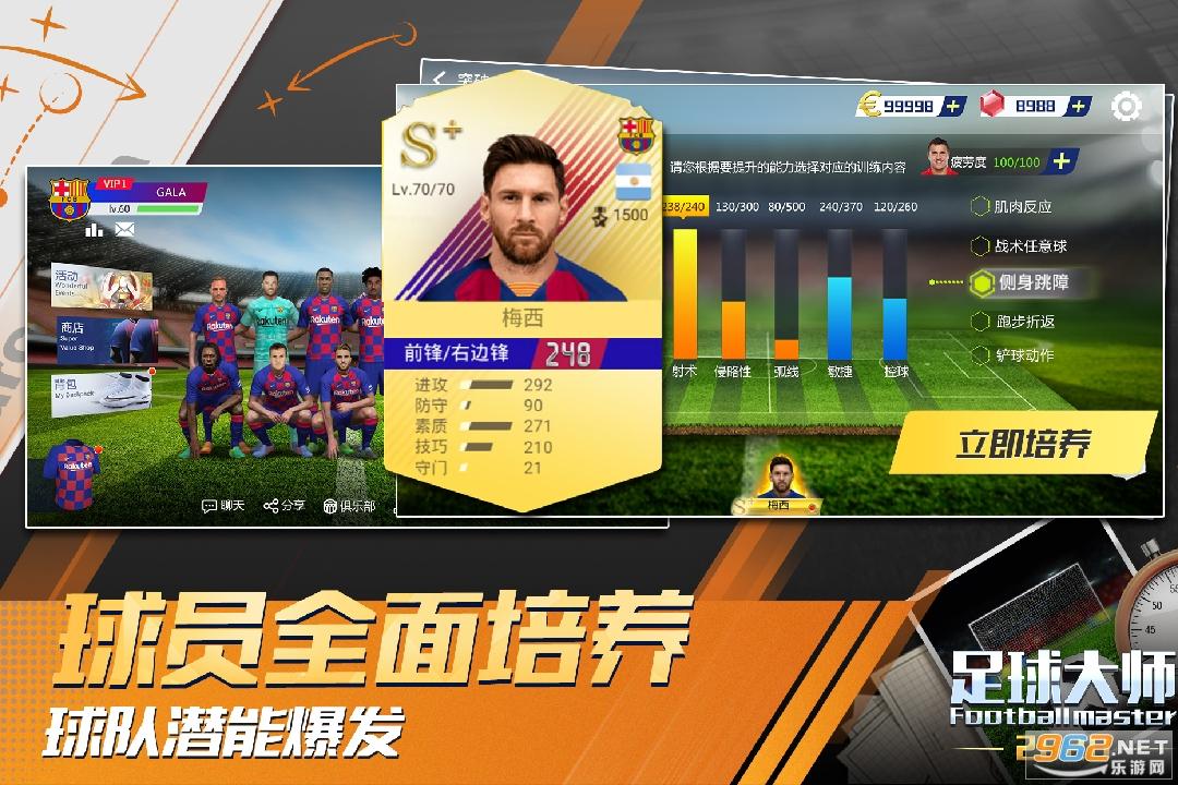 足球大师黄金一代官方版v6.1.0手机端截图4