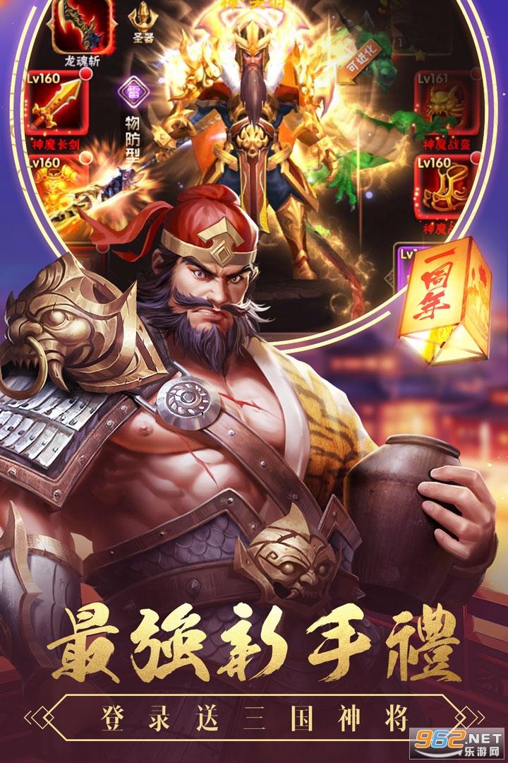铁骑神兵游戏v1.55.0601 最新版截图2