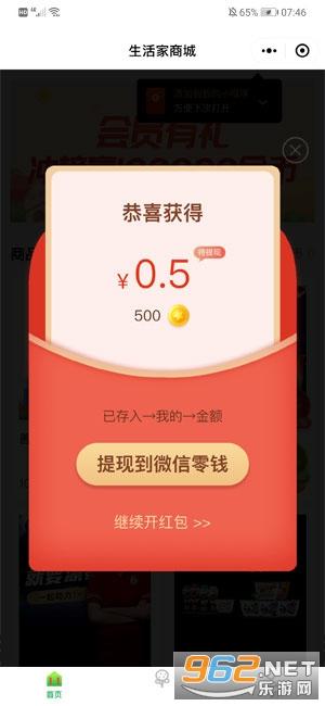 生活家多多果园最新红包版v1.0.3 能提现截图1