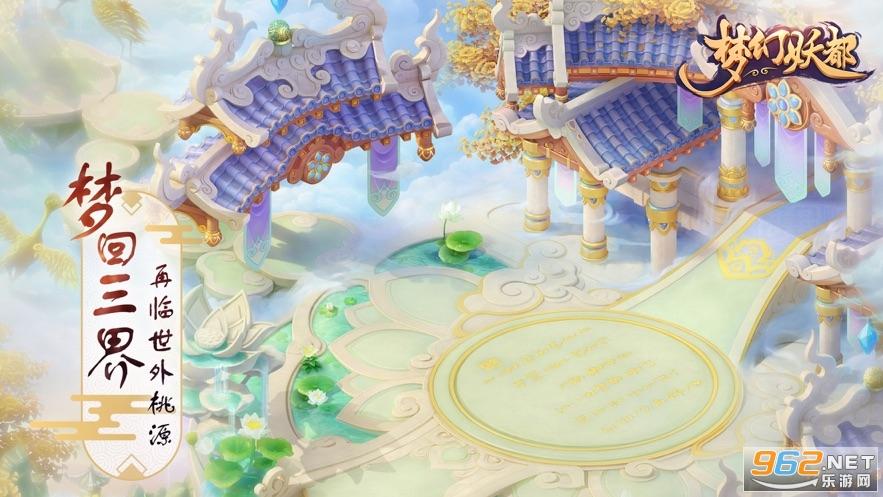 梦幻妖都手游官方版v1.10 苹果版截图0