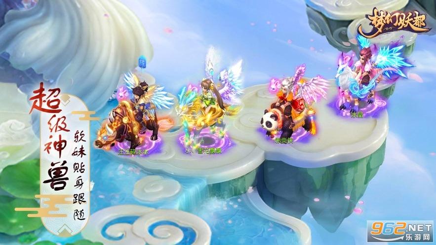 梦幻妖都手游官方版v1.10 苹果版截图2