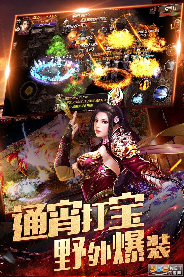 复古龙城传奇手游v7.6 激活码截图2