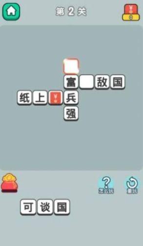 成语升官皇上红包版v1.0 赚钱截图0