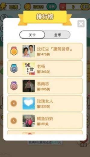 成语升官皇上红包版v1.0 赚钱截图1