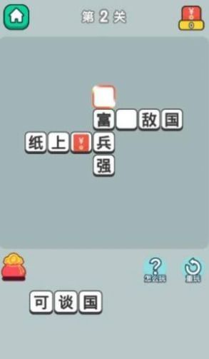 成语升官皇上红包版v1.0 赚钱截图3