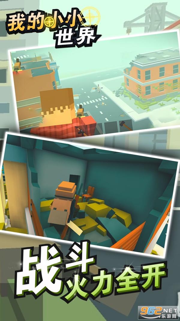 我的小小世界最新版(沙盒吃鸡游戏)v1.0.3 迷你吃鸡截图1