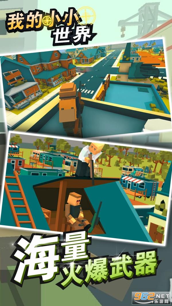 我的小小世界最新版(沙盒吃鸡游戏)v1.0.3 迷你吃鸡截图3
