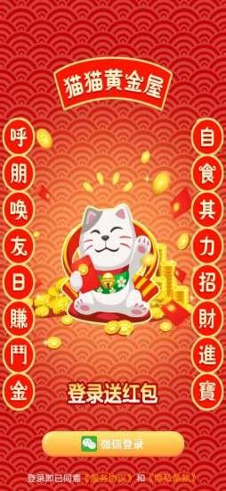 猫猫黄金屋真实赚钱v1.0.0能提现截图0