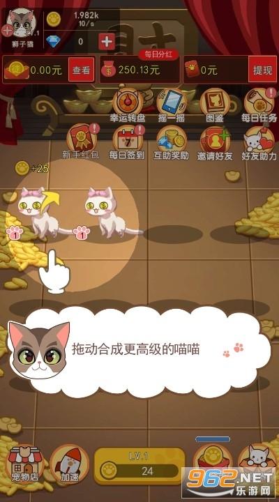 猫猫黄金屋真实赚钱v1.0.0能提现截图3