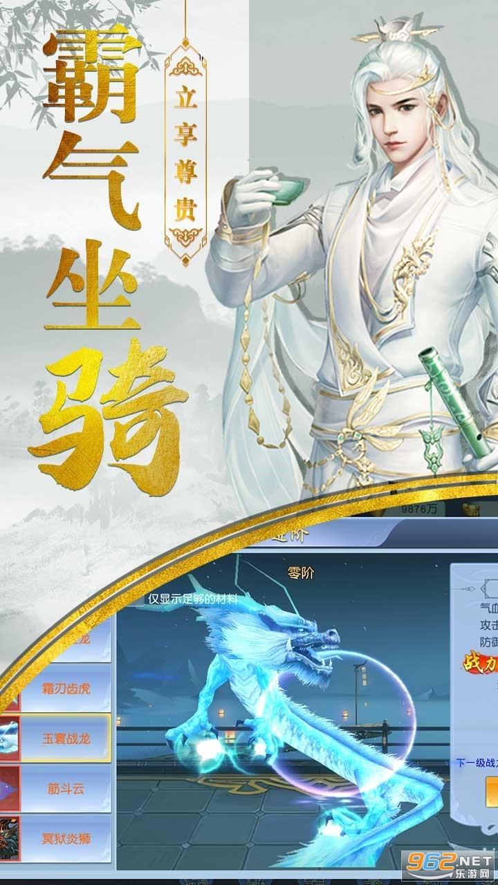 圣堂之战之九天仙缘官方版v3.0.0截图3