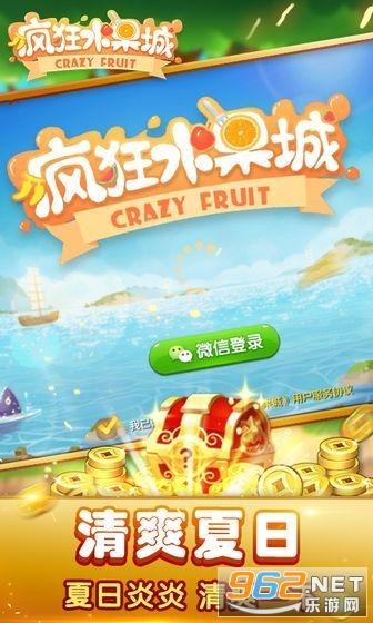 疯狂水果城红包版v1.0分红版截图2