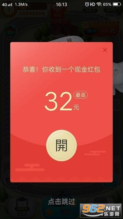 亿万人生汽车版红包版v3.7.3能提现截图1