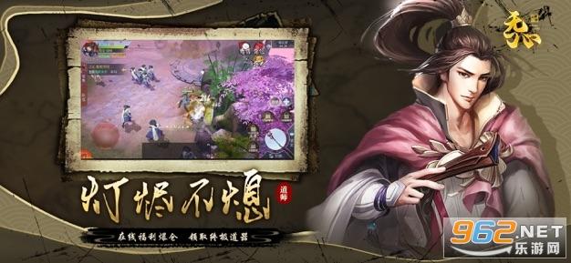 无心道师游戏v1.0 官方版截图3