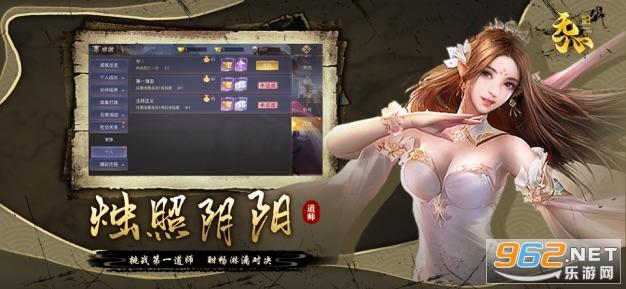 无心道师游戏v1.0 官方版截图4