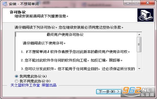 不想背单词电脑版v8.8 学英语软件截图2