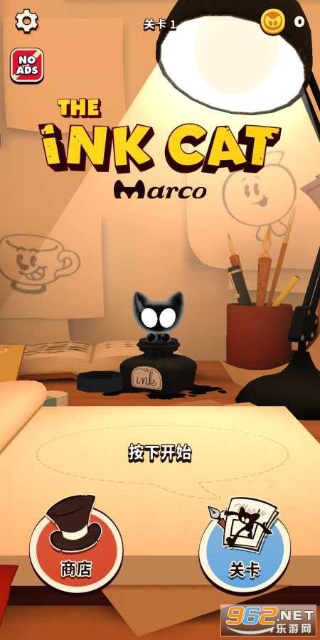 小墨猫马可安卓破解版v1.0.1最新版截图1