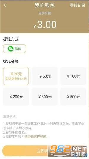 计划软件玄武计划项目v1.0.0分红赚钱截图1