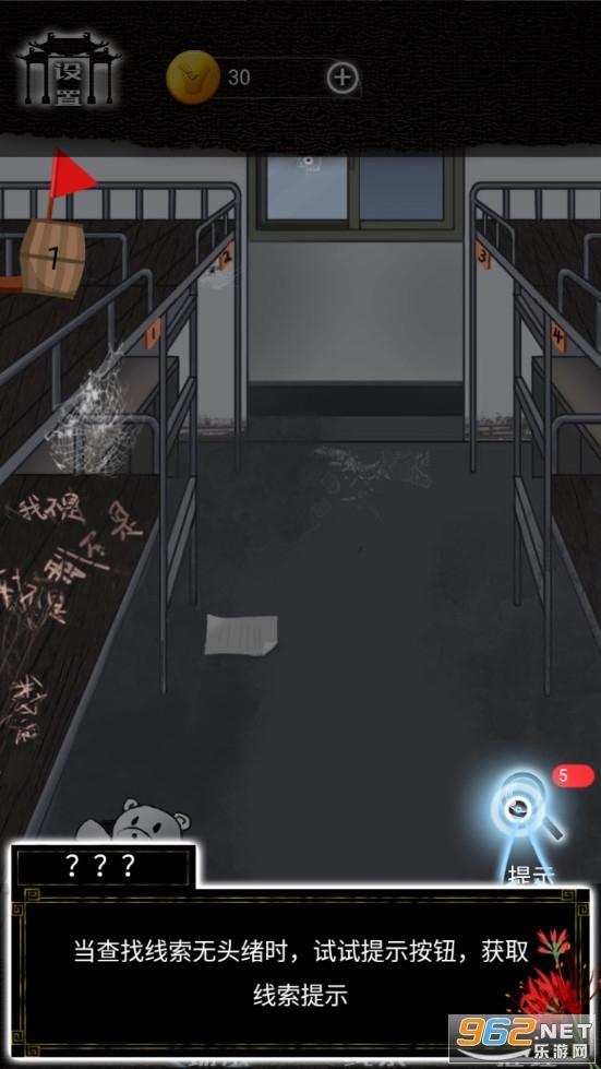 阴阳账本灵异侦探解谜游戏v1.0 完整版截图5