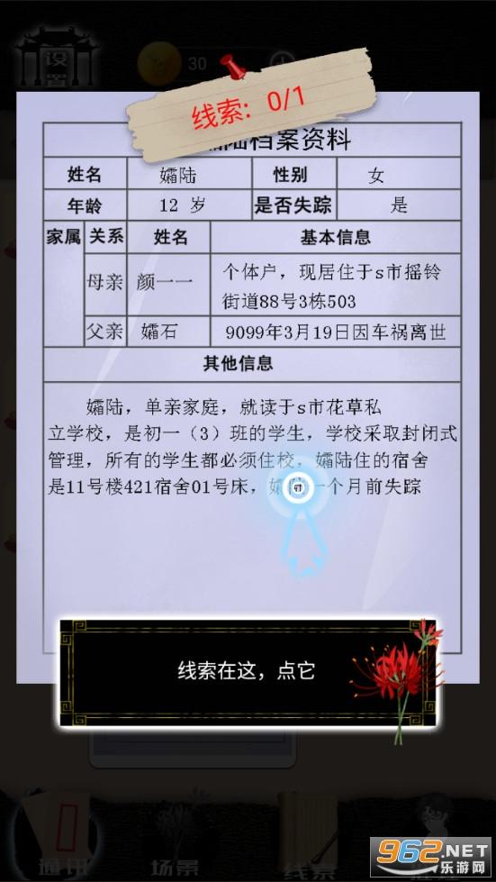 阴阳账本灵异侦探解谜游戏v1.0 完整版截图6
