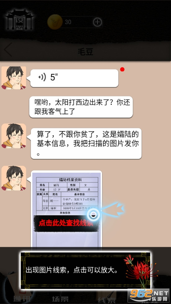 阴阳账本灵异侦探解谜游戏v1.0 完整版截图7