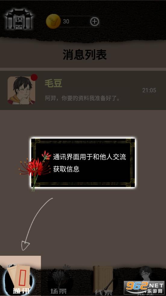 阴阳账本灵异侦探解谜游戏v1.0 完整版截图9